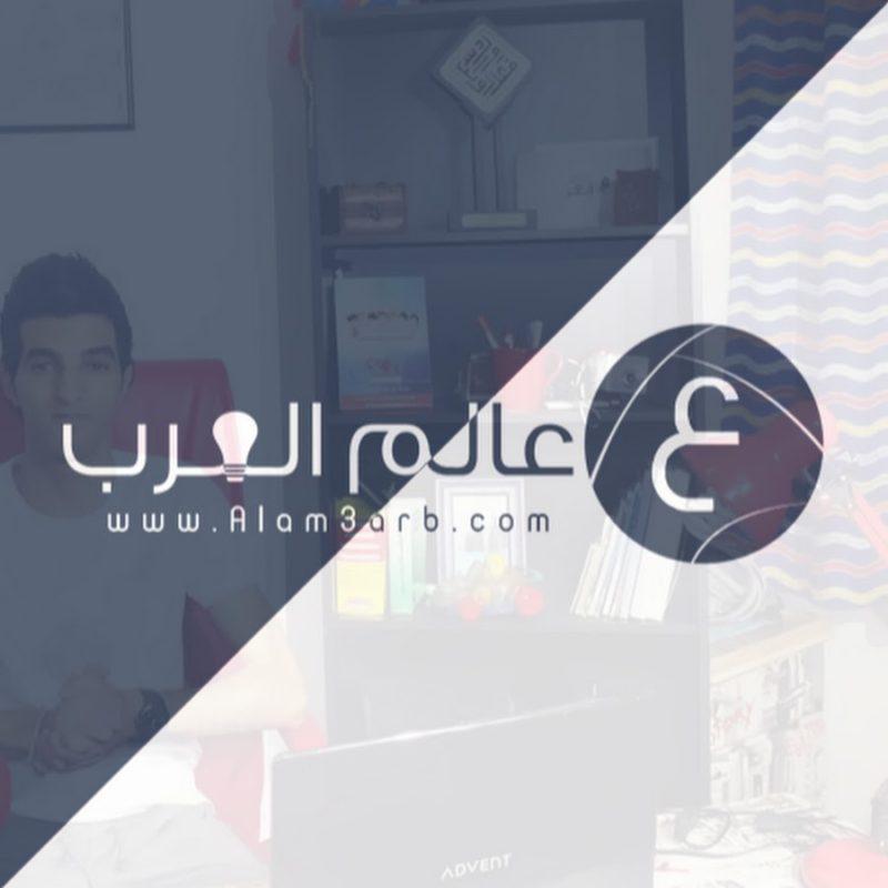 مدونة عالم العرب