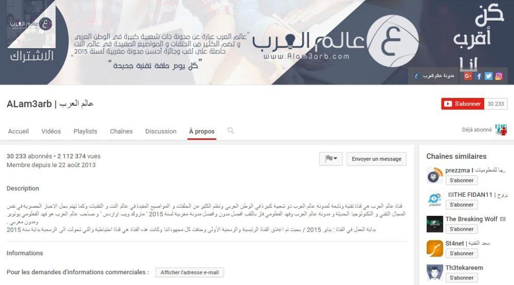 Chaîne Officielle de مدونة عالم العرب